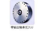 谐波减速机 SHG系列 组合型