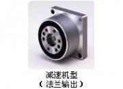 谐波减速机 CSF mini系列 齿轮箱型及组合型