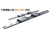 南京微型导轨